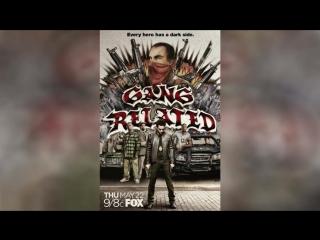 Преступные связи (2014) | Gang Related