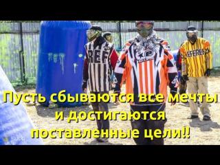 С Днем Рождения пейнтбольный клуб Скорпион
