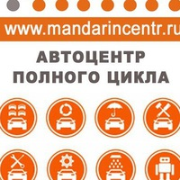 Логотип Автоцентр МАНДАРИН (В.Новгород, ул. Северная, 2)