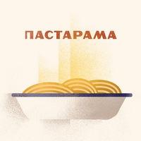 Логотип ПАСТАРАМА