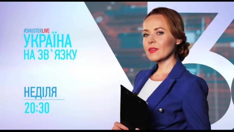 Драматическая история в проекте 3S.TV | Украина на связи. Выясним, возможен ли новый полицейский беспредел в Украине и где гран