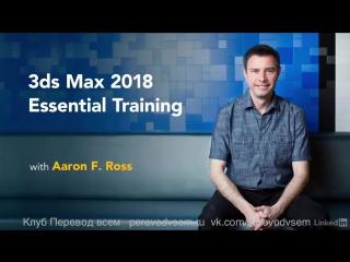 Основное обучение 3ds Max 2018