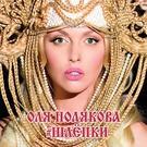 Оля Полякова - #Шлёпки