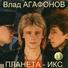 Дискотека 80-90 Х Русский - Планета Икс - Не Верю Я, Не Верю