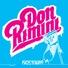 Dance FM - Битва Диджеев- - DJ Salahov Vs. DJ DjIKA