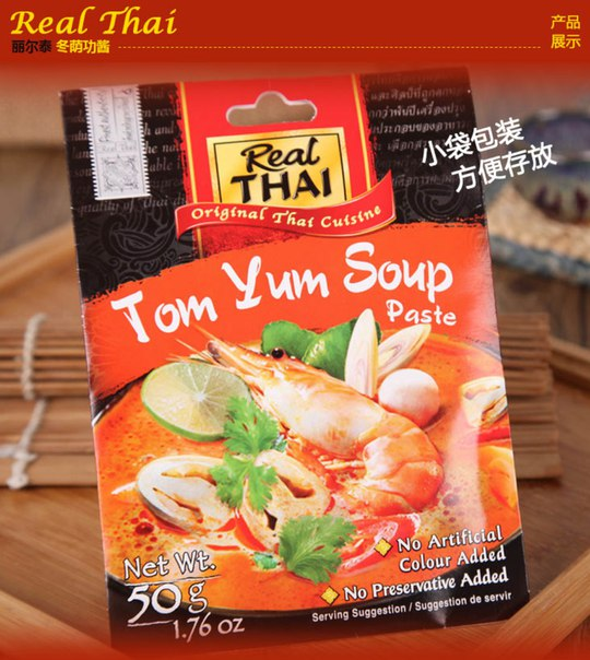 Настоящий тайский суп! https://ru.aliexpress.com/store/product/Free-Shiping-5bag-50g-Thailand-imported-Real-Thai-soup-tom-Yam-soup-Paste-50g-sea-food/1809015_32496146536.html?detailNewVersion=&categoryId=200003573