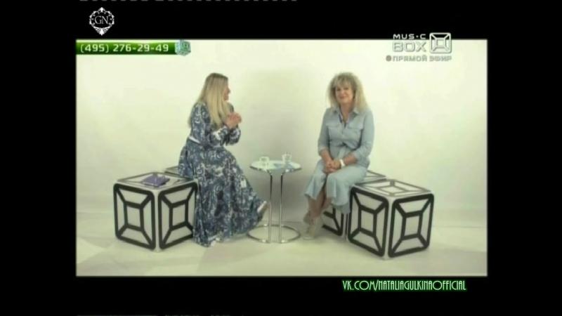 Наталия ГУЛЬКИНА Прямой эфир на MusicBox гость Галина Гарафутдинова 11 07 2017