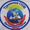 Туранская школа. Официальная страница