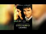 Цыганка (2001)   Gypsy Woman