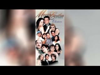 Мария Эмилия, любимая (1999) | Mar