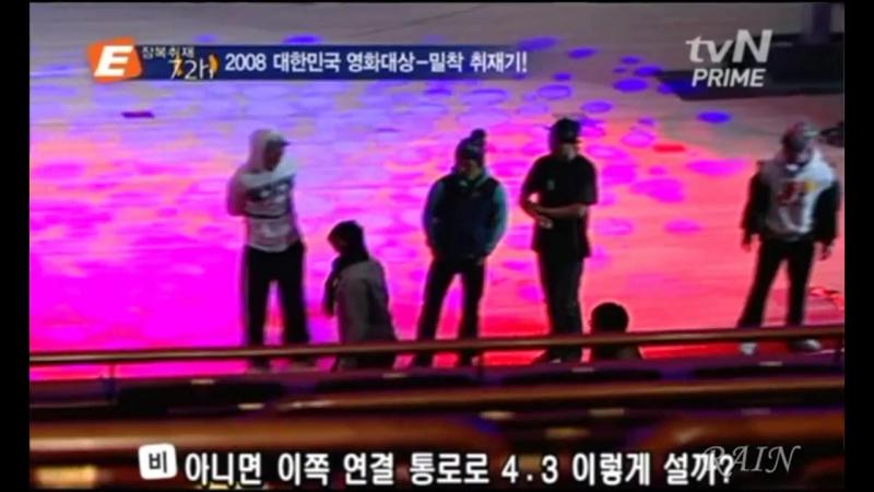 Rain비 2008 대한민국 영화대상 밀착 취재기 Edit