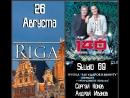 26-го Августа Концерт в городе Рига Ночной клуб Studio 69 Мы ждём вас друзья140удароввминуту гастроли концерты РигаКон