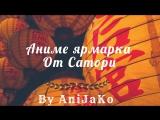 Репортаж Аниме Ярмарка Сатори