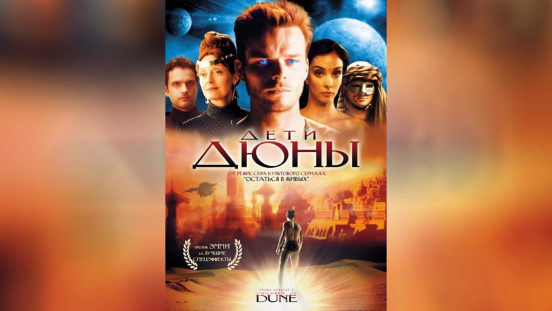 Дети Дюны (2003) | Children of Dune