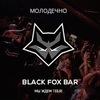 BLACK FOX BAR Молодечно
