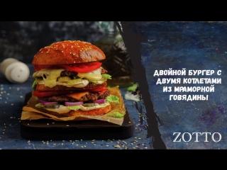 Бургер меню в ресторанах zotto!