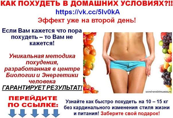 Как похудеть в домашних условиях 10 лет девочками 147
