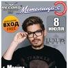 DJ BAUR / Самара / Метелица-С