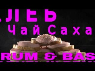 Батайске: хлеб чай сахар ремикс такой доски