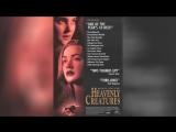 Небесные создания (1994) Heavenly Creatures