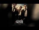 Мальчишник Часть III (2013)   The Hangover Part III