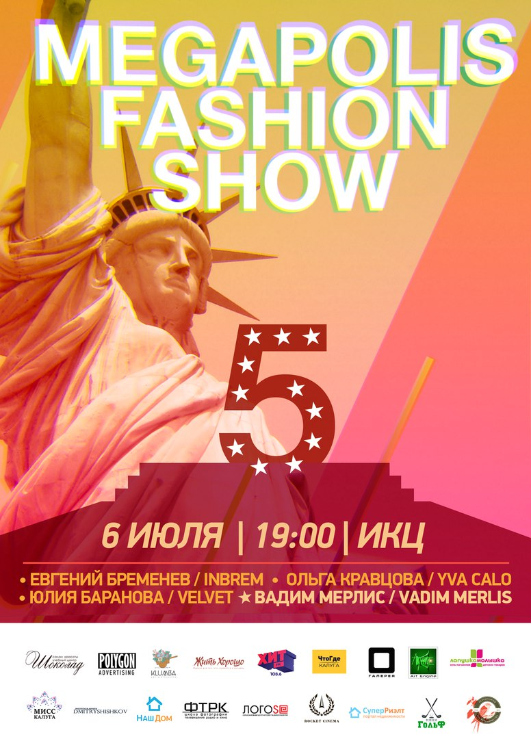 Афиша Калуга FASHION SHOW BY MEGAPOLIS