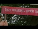 Баламут - Фрагмент (1979)