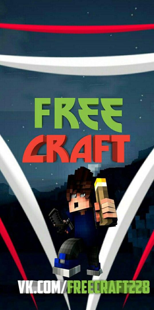 Сервер Free Craft