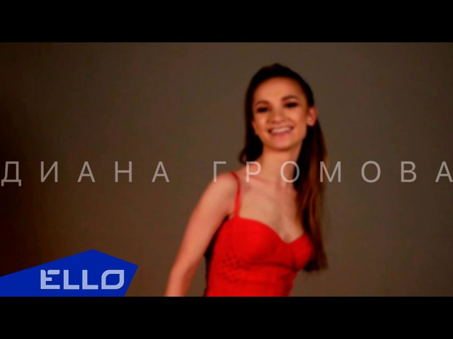 Громова Диана - Не хочется / Lyric Video
