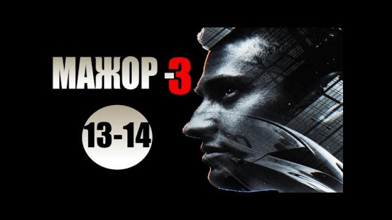 Мажор 3 сезон 13-14 серия (2016) детектив сериал