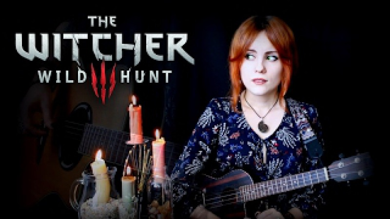Lullaby of Woe - Witcher 3 Blood and Wine (Gingertail Cover)
