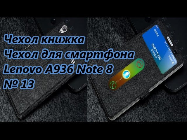 Чехол книжка Чехол для смартфона Lenovo A936 Note 8 Case book Case for smartphone № 13