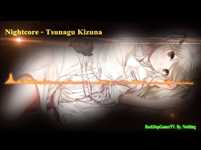 Nightcore - Tsunagu Kizuna