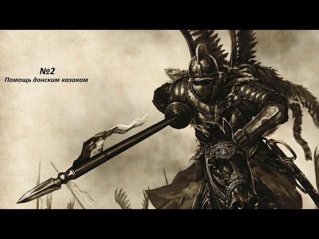 Mount Blade: Огнём и Мечом - прохождение 2 [Помощь донским казакам]]