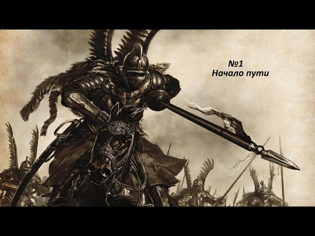Mount Blade: Огнём и Мечом - прохождение 1 [Начало Пути]