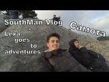 SouthMan Vlog Lexa goes to adventures Самота Горы Крыма Крым