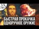 SKYRIM БЫСТРАЯ ПРОКАЧКА Одноручное Оружие Лучший Боец в Скайрим Подробный Гайд