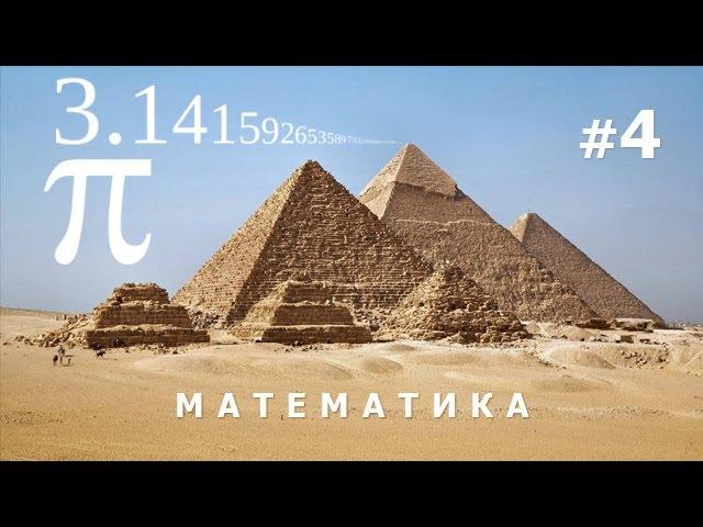 Математика и расцвет цивилизации. Фильм 4. Мир в движении