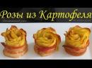 ВКУСНЫЙ КАРТОФЕЛЬНЫЙ гарнир РОЗЫ из КАРТОФЕЛЯ в духовке POTATO side dish potato roses RECIPE