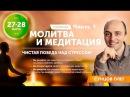 Сунцов Олег - Молитва и медитация Часть 1 - Москва, 27.03.2017