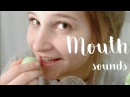 Intense Mouth Sounds ASMR ear eating, kissing, chewing, whispering, playing with tongue