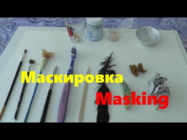 Маскирующая Жидкость Как и чем маскировать. All about Masking - What , how and what for.