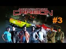 Прохождение Need for Speed: Carbon Part 3