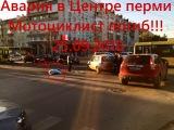 ПЛОХИЕ НОВОСТИ - В аварии в центре Перми погиб мотоциклист