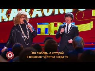 Comedy Club Гарик Харламов и Тимур Батрутдинов Алла Пугачёва и Максим Галкин - Это лю...