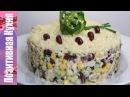 НОВОГОДНИЕ САЛАТЫ СЫТНЫЙ САЛАТ С КУРИЦЕЙ И ФАСОЛЬЮ И ВКУСНОЙ ЗАПРАВКОЙ Chicken Red Bean Salad