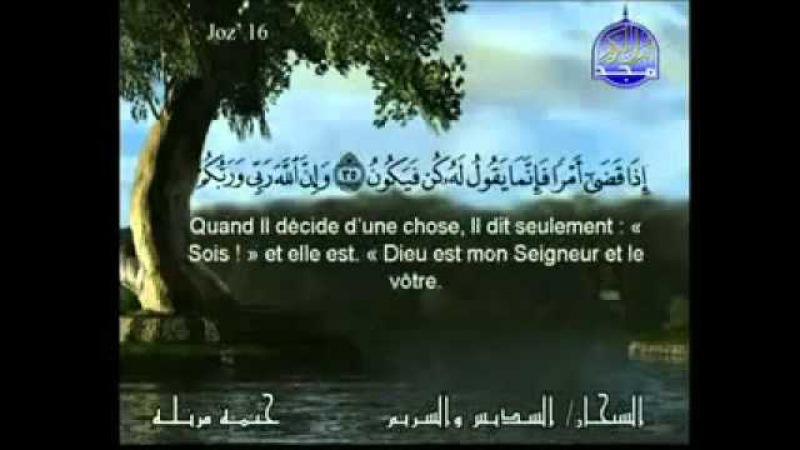 سورة مريم كاملة الشيخ عبدالرحمن السديس مؤ15
