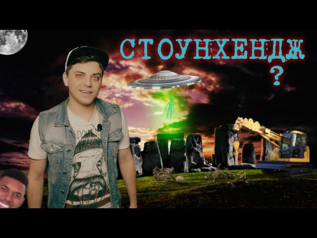СТОУНХЕНДЖ ФЕЙК ТОП СИКРЕТ