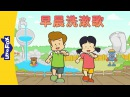 Morning Wash and Rinse Song (早晨洗漱歌) | Sing-Alongs | Chinese | By Little Fox