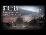 S.T.A.L.K.E.R. Call of Pripyat - Контракт На Хорошую Жизнь #1 - Что то пошло не так..